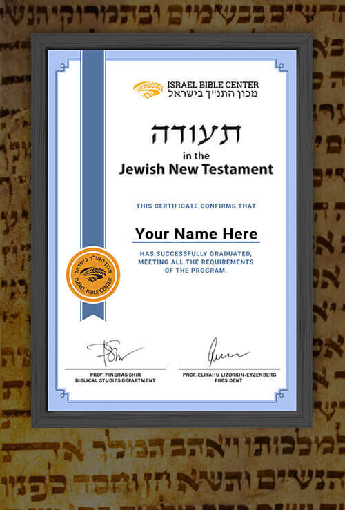 Certificate in the Hebrew Bible