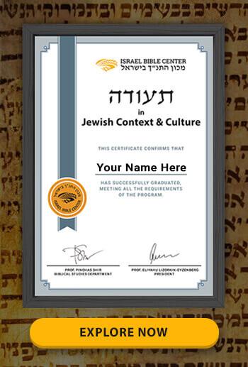 Certificate of Jewish Study